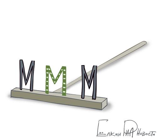 Грабли МММ