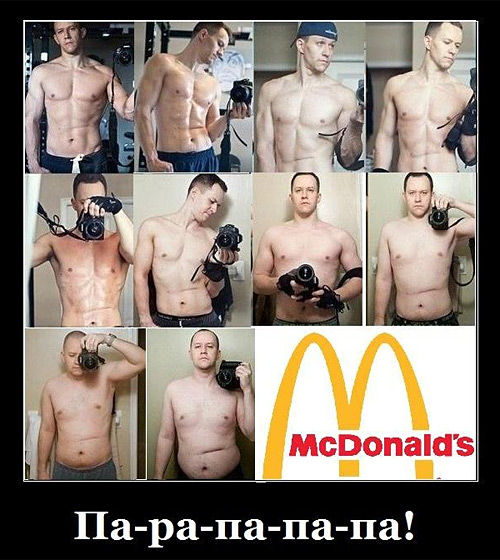 Макдоналдс: Па-ра-па-па-па!