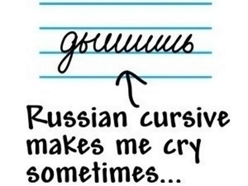 Русские прописные иногда заставляют меня плакать