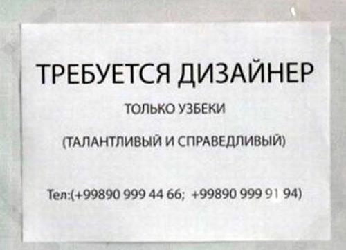 Требуется дизайнер, только Узбеки, Талантливый и справедливый