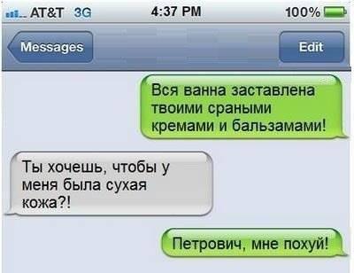 СМС-ка от Петровича