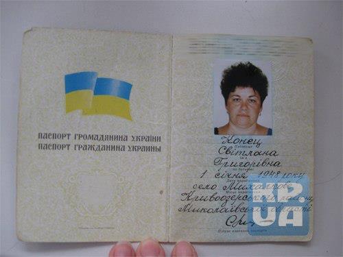 Паспорт: Светлана Конец