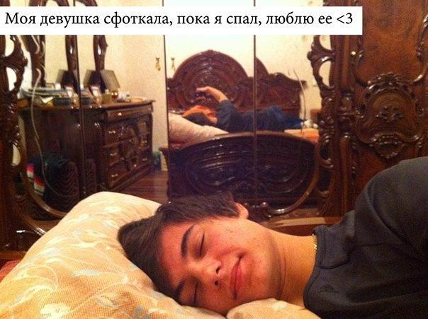 Моя девушка сфоткала, пока я спал, люблю её