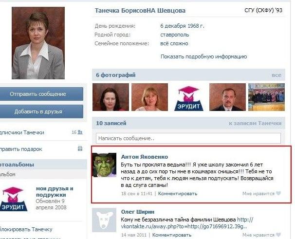 Страница учительницы Вконтакте