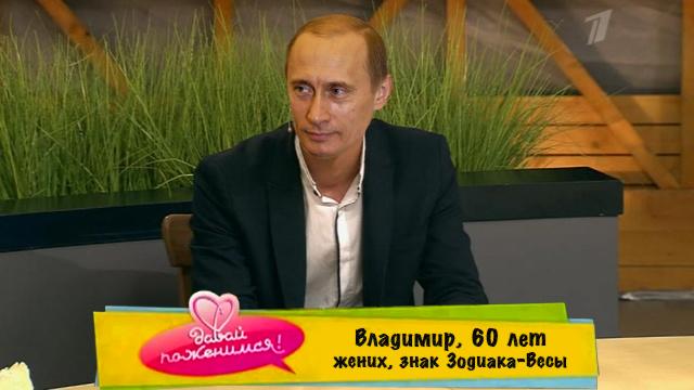 Владимир 60 лет в шоу Давай Поженимся