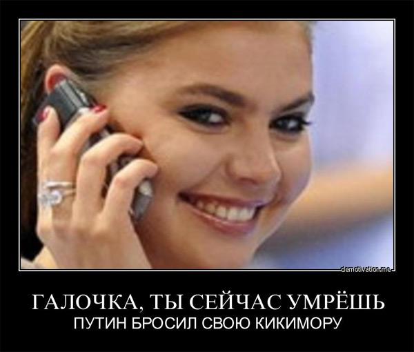 Галочка, ты сейчас умрешь. Путин бросил свою кикимору...