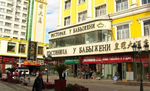 Ресторан и гостиница у Бабыжени