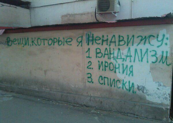 Вандализм, ирония, списки