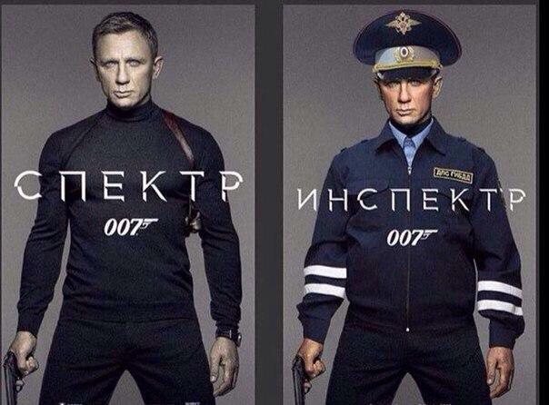 Агент 007, Спектр vs. Инспектр