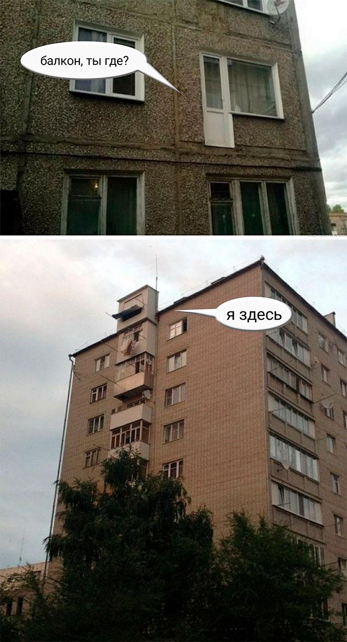 Балкон, ты где?
