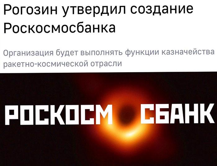 Роскосмосбанк